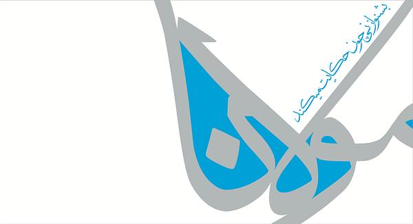 Mullana